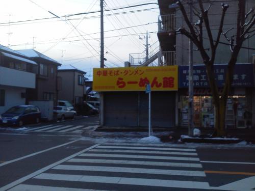 20120125_らーめん館-001