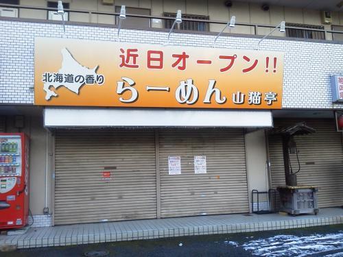 20120125_山猫亭-001