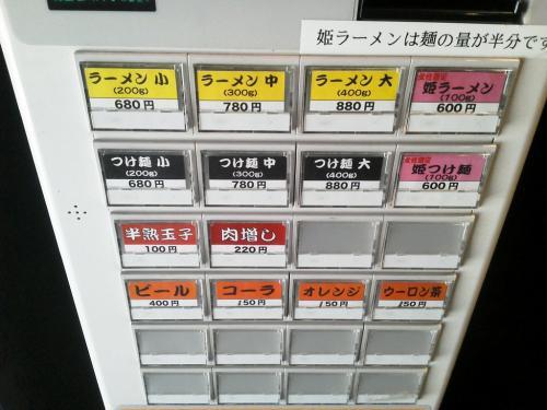 20120128_麺屋鬼瓦-002