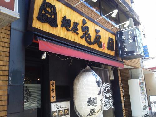 20120128_麺屋鬼瓦-001