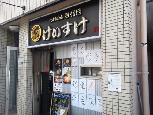 20120128_つけめん四代目けいすけ-001
