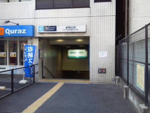 20120128_本駒込駅-001