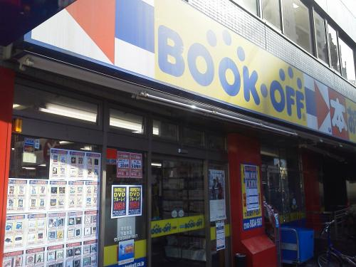 20120128_BookOff千駄木店-001