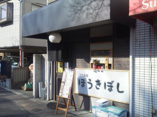 20120128_自家製麺ほうきぼし-003