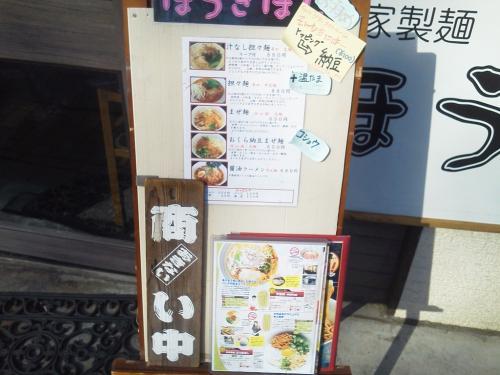 20120128_自家製麺ほうきぼし-002