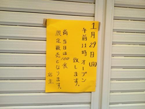 20120128_ラーメン二郎赤羽店-004