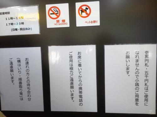 20120204_ラーメン二郎赤羽店-004