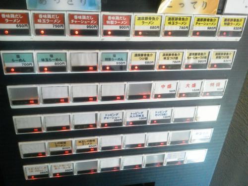 20120204_麺処ほん田-003