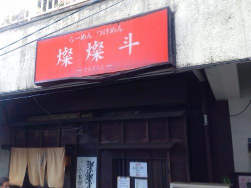 20120204_燦燦斗-001