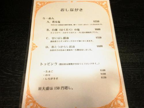 20120208_らーめん山猫亭-002