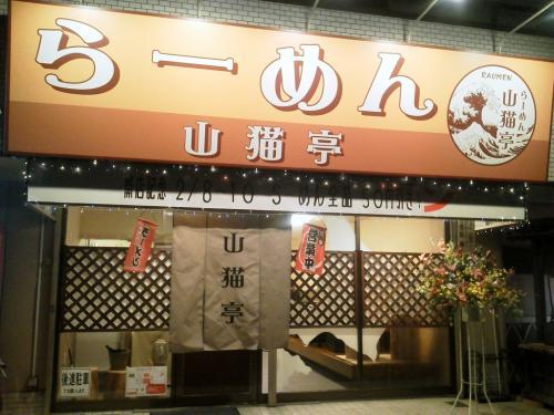 20120208_らーめん山猫亭-007