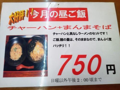 20120210_らーめん中華くっチャイナ-005