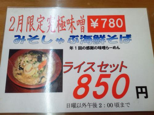 20120210_らーめん中華くっチャイナ-004
