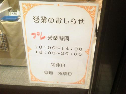 20120210_ラーメン山猫亭-001