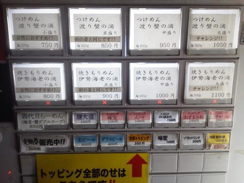 20120211_つけめん四代目けいすけ-001