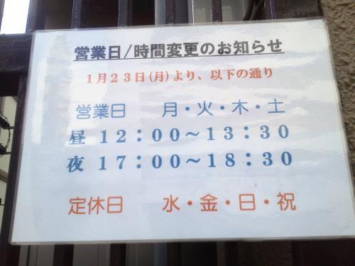 20120211_ラーメン二郎高田馬場店-002
