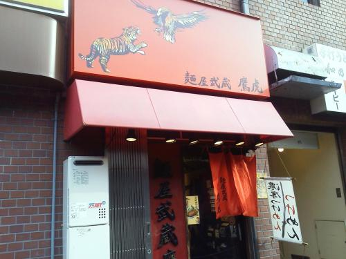 20120211_麺屋武蔵鷹虎-001
