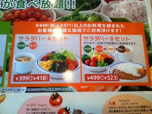 20120212_おはしCafeガスト相模原田名店-002