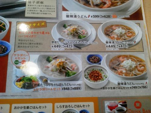 20120212_おはしCafeガスト相模原田名店-001