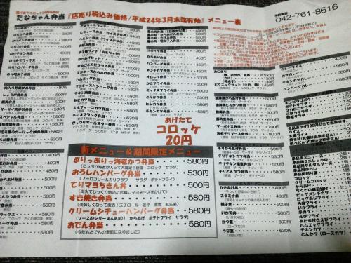 20120214_たなちゃん弁当-003