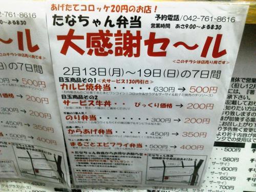 20120214_たなちゃん弁当-001