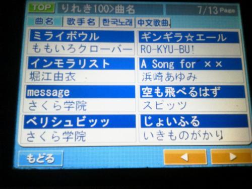20120218_カラオケ-005
