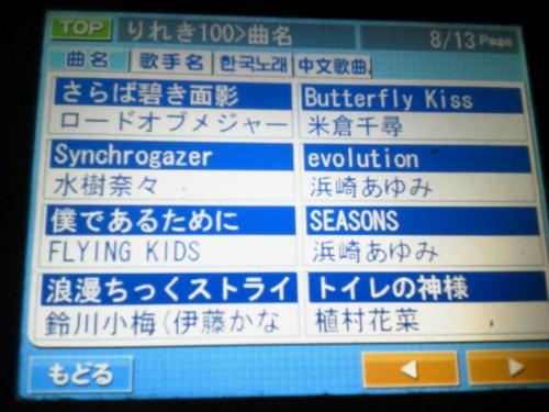 20120218_カラオケ-004
