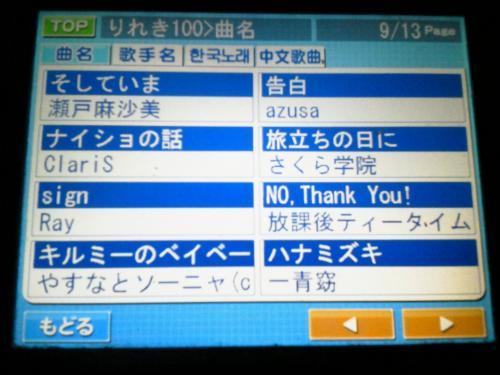 20120218_カラオケ-003