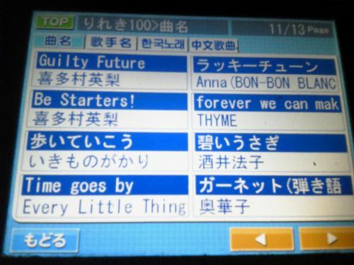 20120218_カラオケ-001