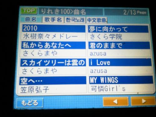 20120218_カラオケ-010