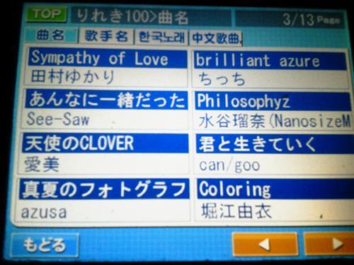 20120218_カラオケ-009