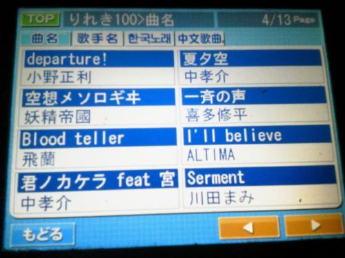 20120218_カラオケ-008
