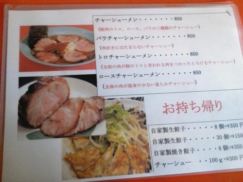 20120219_やみつき屋-004