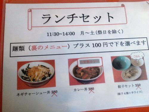 20120219_やみつき屋-006