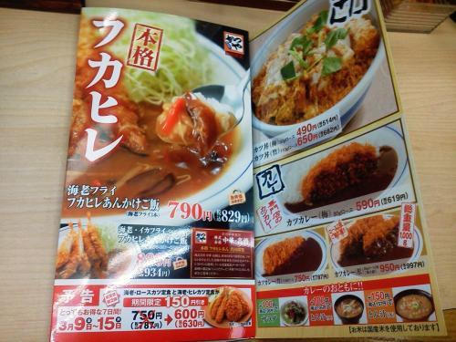 20120221_かつや上溝店-001