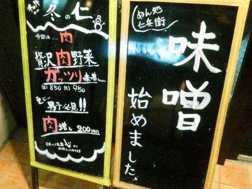 20120224_めん処仁兵衛-001