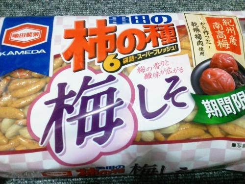 20120224_柿の種梅しそ-001
