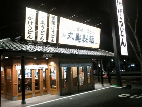 20120227_丸亀製麺相模原中央店-001
