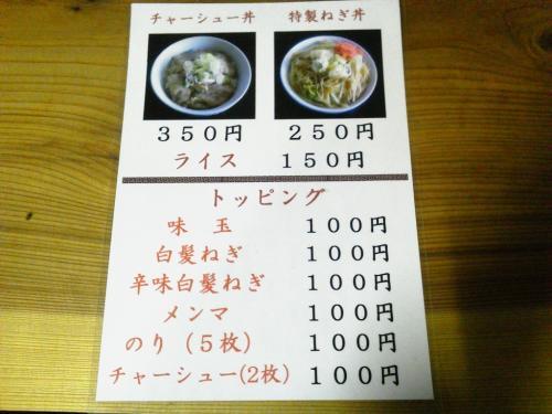 20120228_魚介系ラーメン専門店たんぽぽ-005