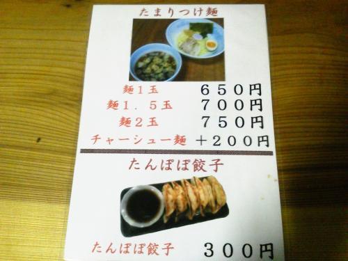 20120228_魚介系ラーメン専門店たんぽぽ-004
