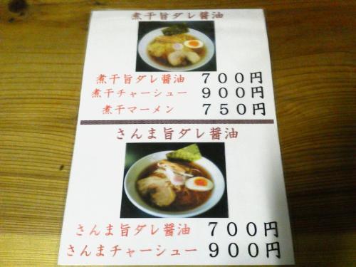 20120228_魚介系ラーメン専門店たんぽぽ-003