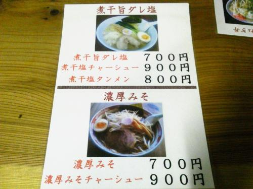 20120228_魚介系ラーメン専門店たんぽぽ-002