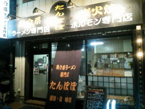 20120228_魚介系ラーメン専門店たんぽぽ-001