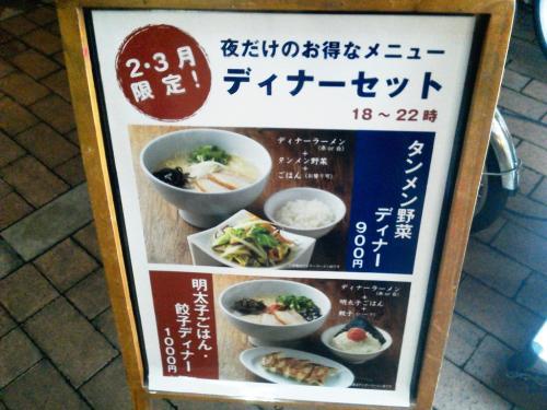 20120301_一風堂町田店-001