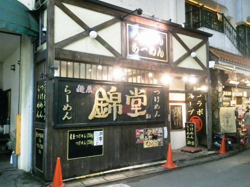 20120301_麺屋錦堂町田店-009