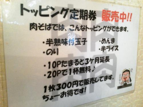 20120303_NewOldStyle肉そばけいすけ-003