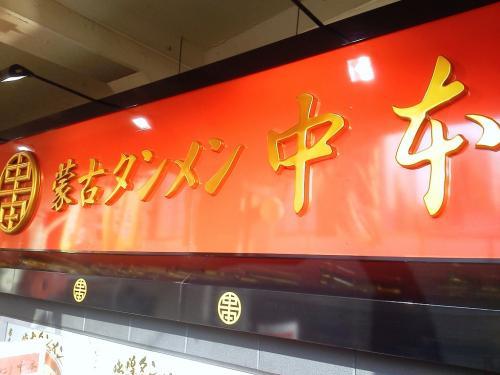 20120303_蒙古タンメン中本品川店-001