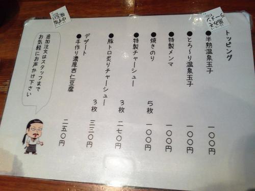 20120303_初代けいすけ品川店-001
