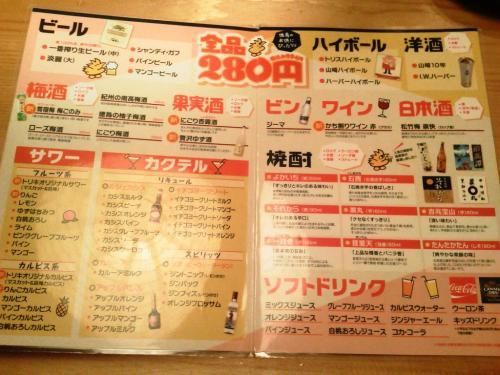 20120305_鳥貴族相模原店-005