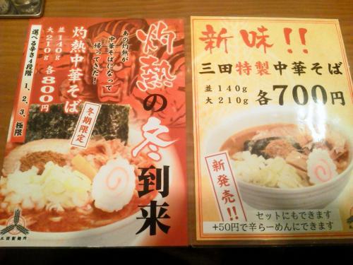 20120308_三田製麺所町田小山店-005